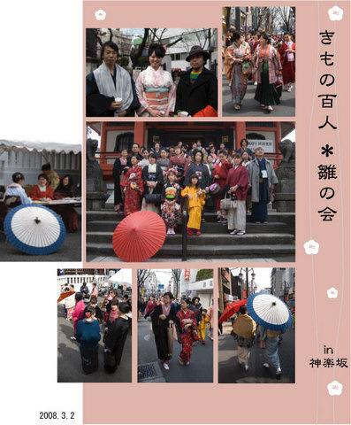 きもの百人*雛の会 in 神楽坂2008