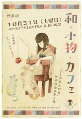 wakomonocafe.jpg